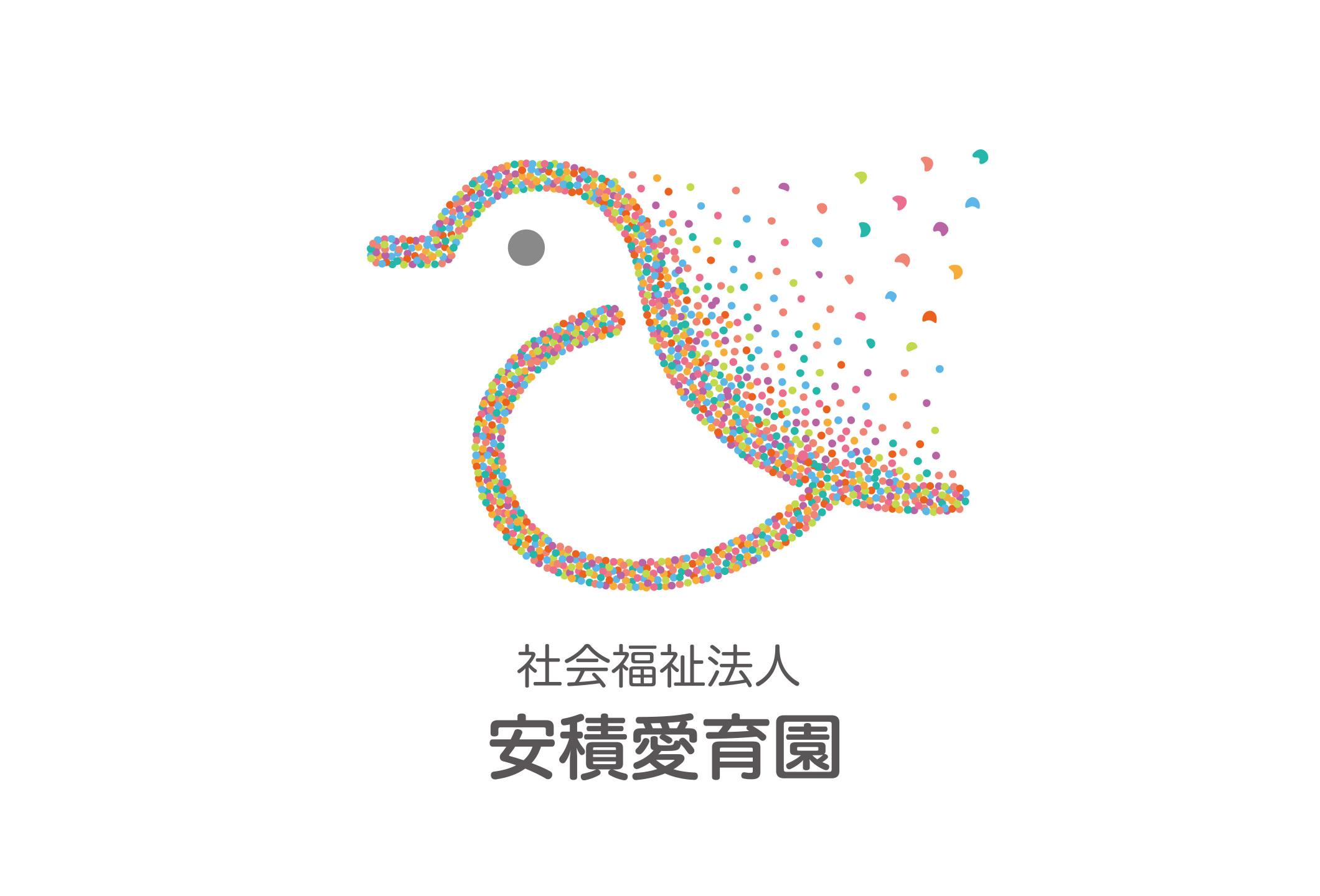 安積愛育園ロゴ