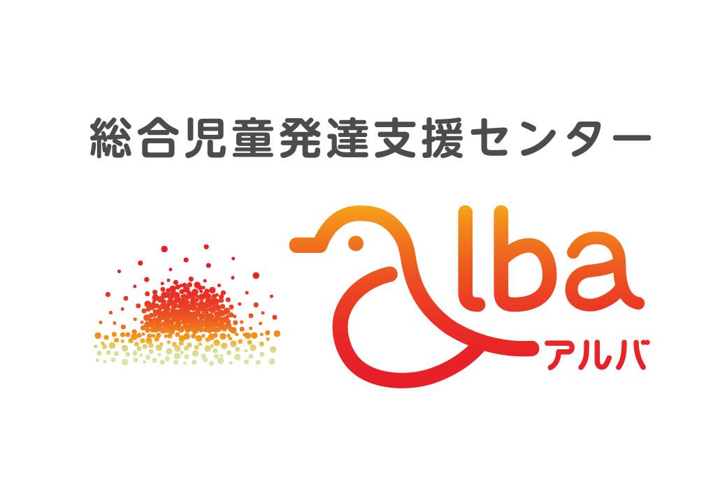 総合自動発達支援センター アルバ ロゴ