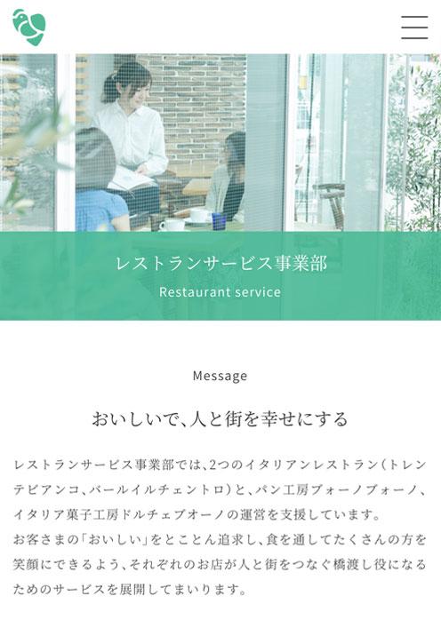 アサカサービスセンターWebサイト