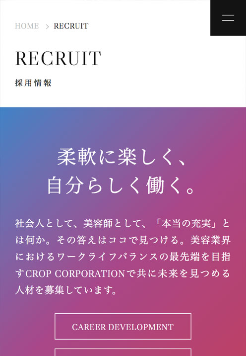 CROPグループWebサイト