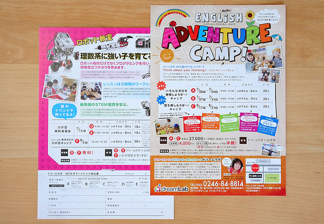 ENGLISH ADVENTURE CAMPフライヤー