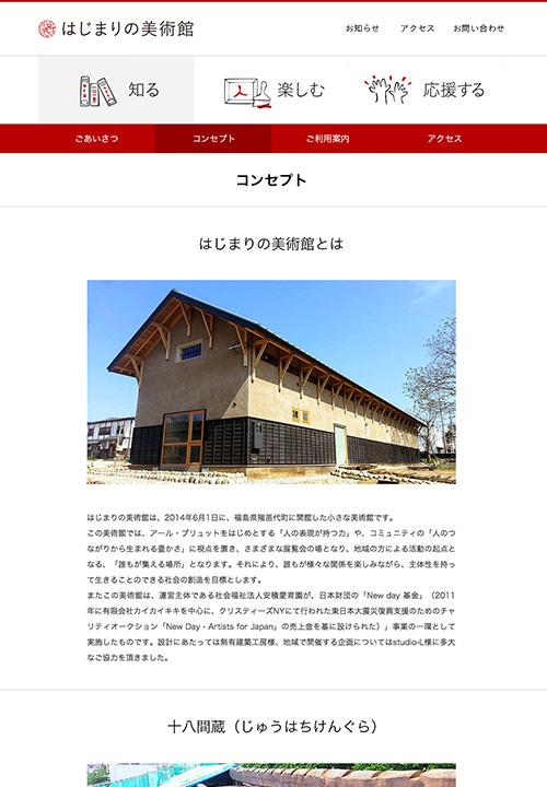 Webサイト「はじまりの美術館」