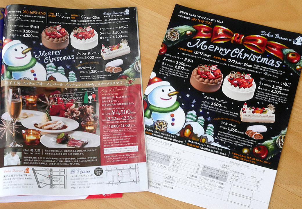 2015クリスマスケーキフライヤー