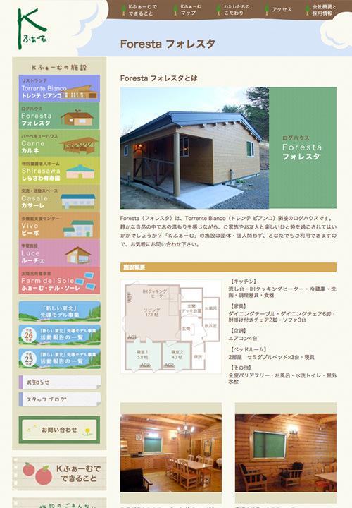 Webサイト「Kふぁーむ」