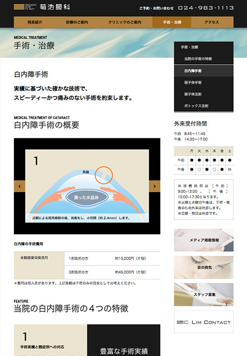 Webサイト「菊地眼科」