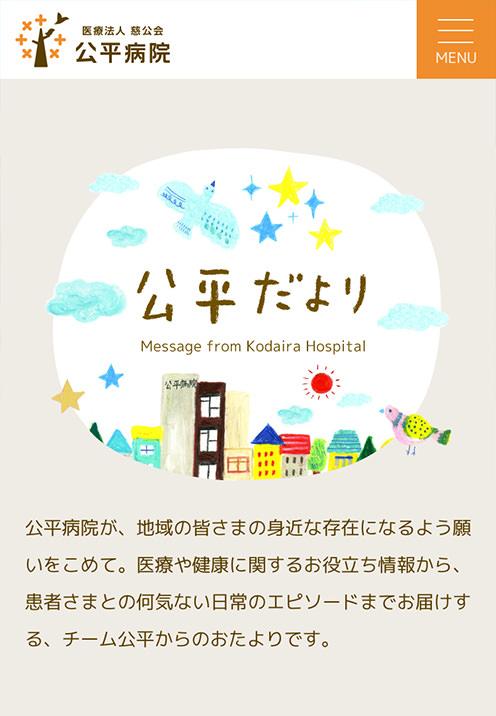 公平病院Webサイト