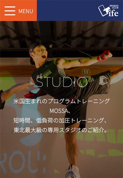 Webサイト「スポーツクラブ・ライフ」