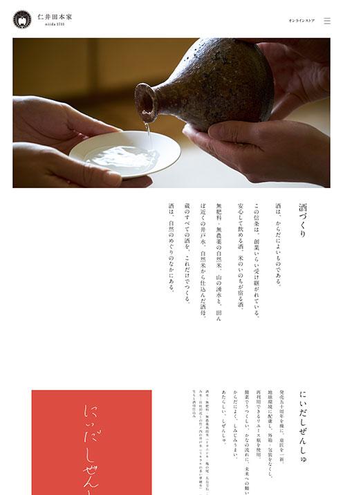 仁井田本家Webサイト