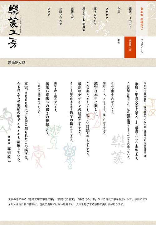 Webサイト「r樂篆工房」