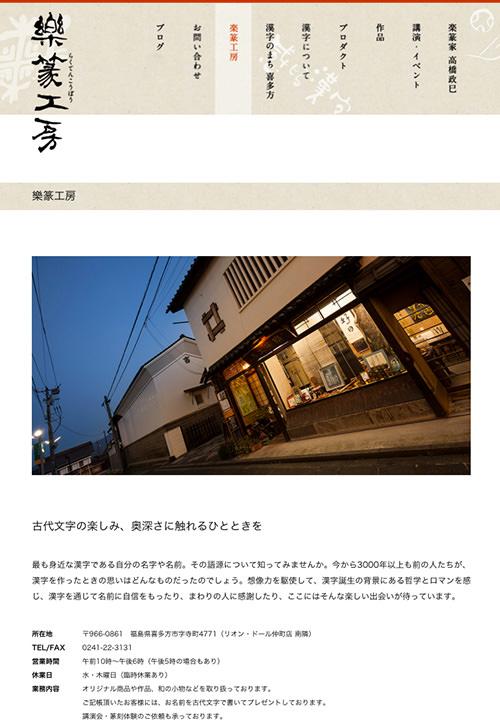 Webサイト「樂篆工房」