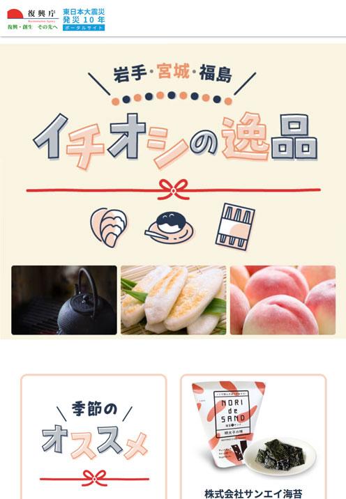 イチオシの逸品 | 復興庁 東日本大震災発災10年ポータルサイト