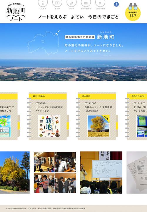 Webサイト「新地町ノート」