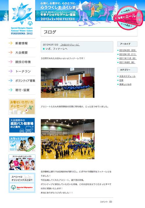 Webサイト「2012年 第5回スペシャルオリンピックス日本冬季ナショナルゲーム・福島」