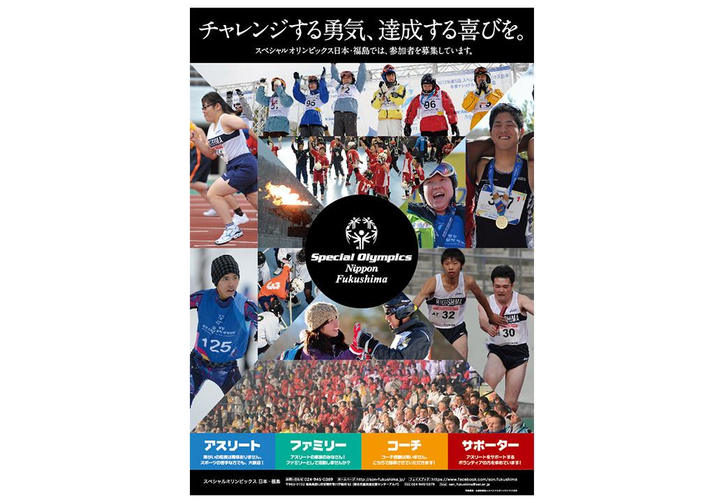 スペシャルオリンピックス日本・福島 ポスター