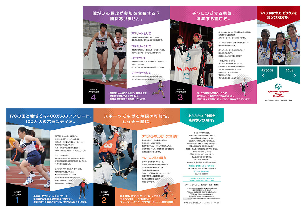 スペシャルオリンピックス日本・福島 リーフレット
