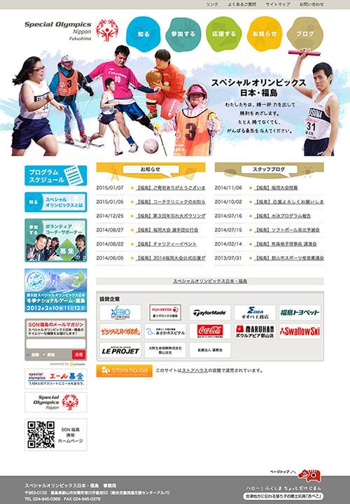 Webサイト「スペシャルオリンピックス日本・福島 オフィシャルWebサイト」