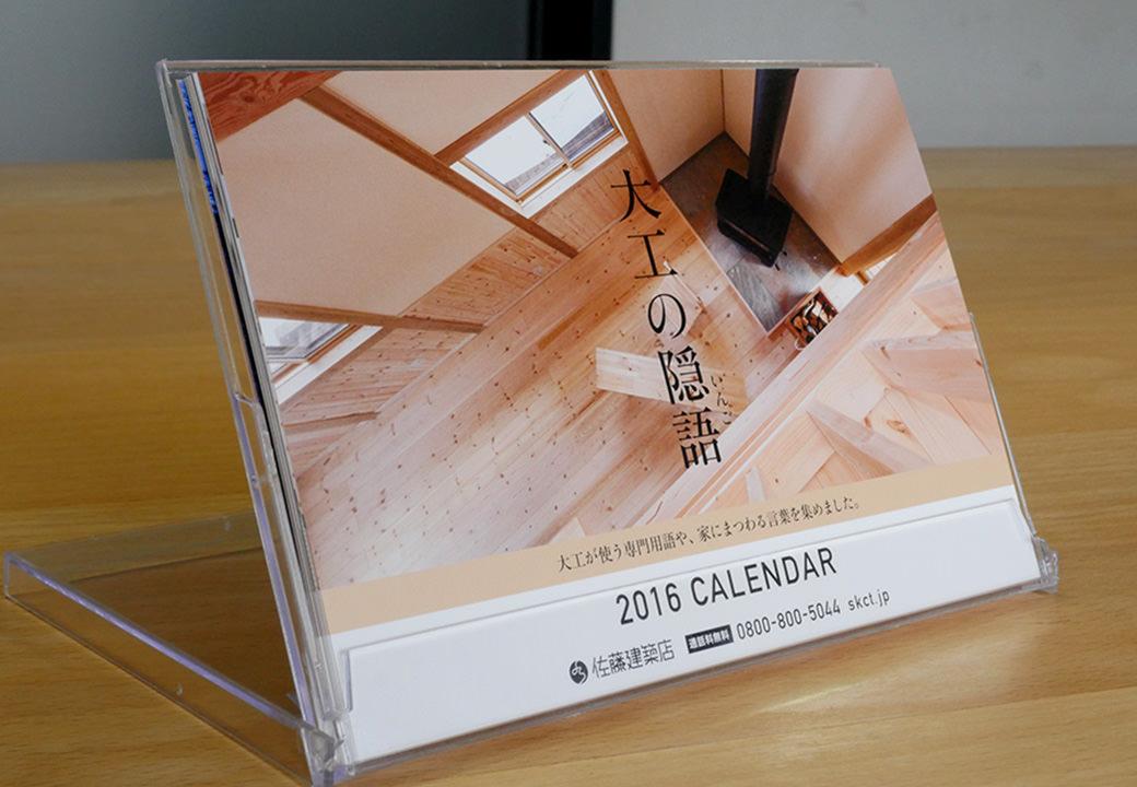 佐藤建築店2016カレンダー