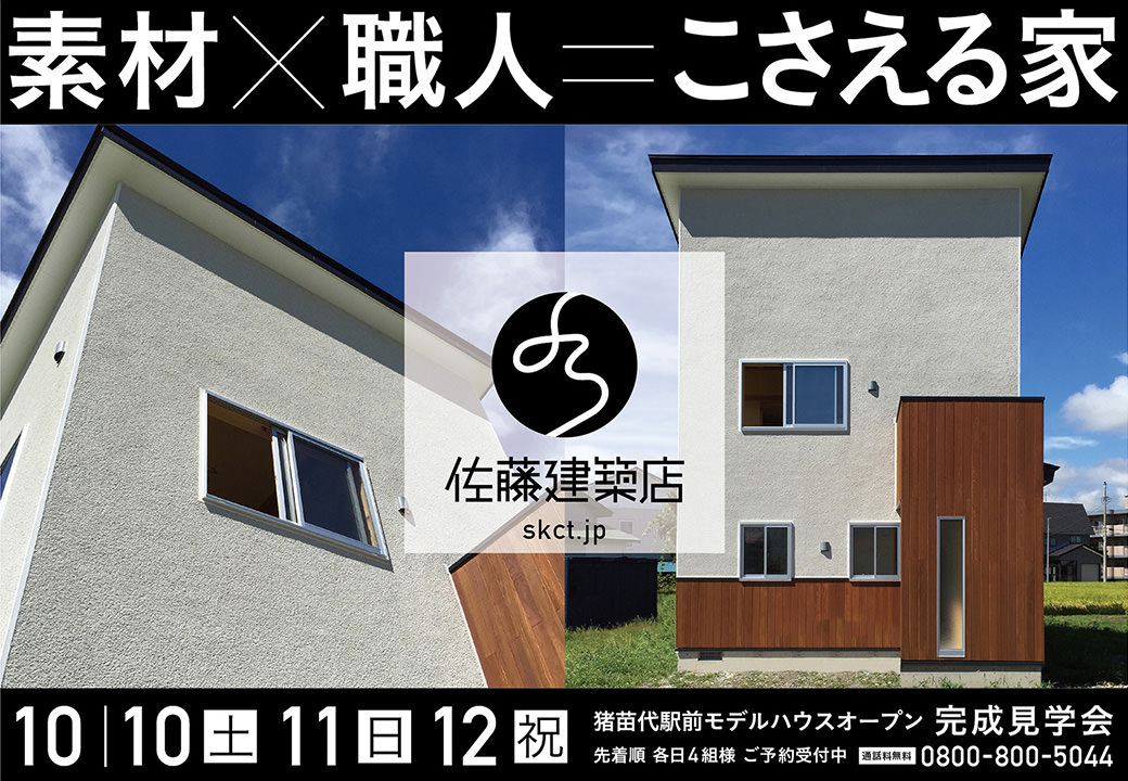 佐藤建築店モデルハウス完成見学会フライヤー