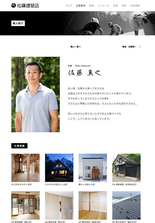 Webサイト「佐藤建築店」