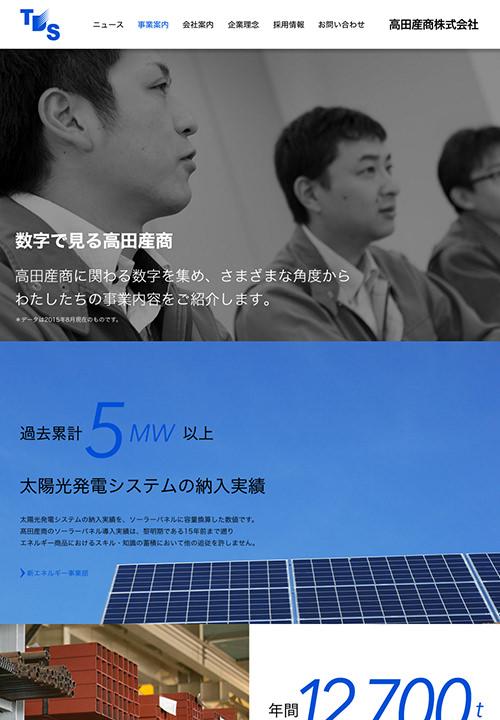 Webサイト「高田産商」