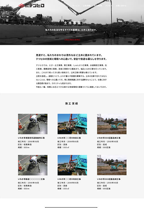 テツヒロWebサイト