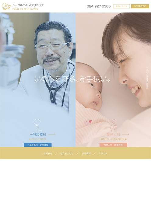 トータルヘルスクリニックWebサイト