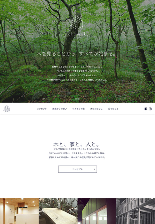 有限会社タカモクWebサイト