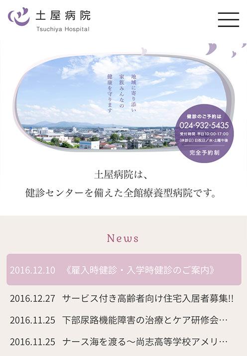 医療法人慈繁会 土屋病院Webサイト