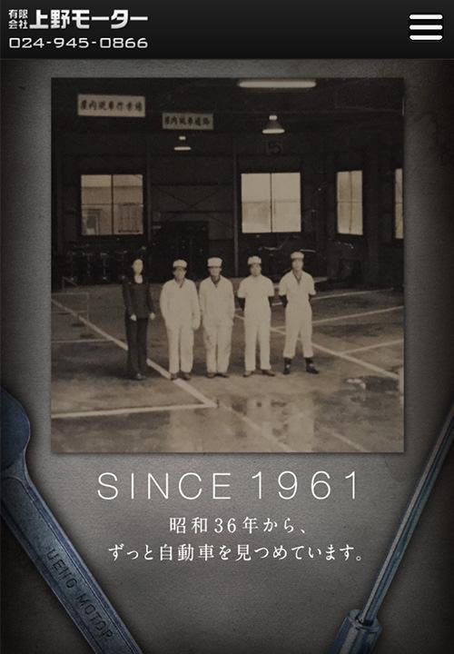Webサイト「上野モーター」