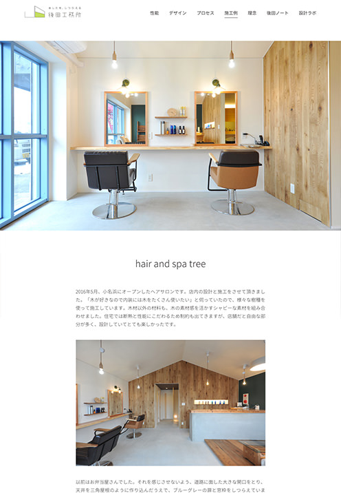 後田工務所Webサイト