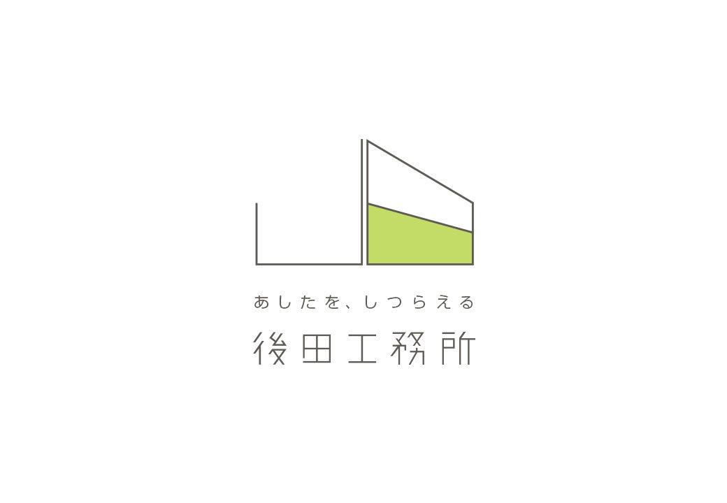 後田工務所 ロゴ